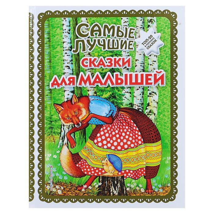 Самые лучшие сказки для малышей (ил. А. Басюбиной)