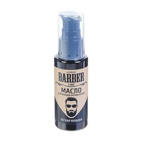 Масло для укладки бороды и усов Carelax Barber line, 50 мл.