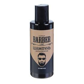 Шампунь для укладки бороды и усов Carelax Barber line, 145 мл.