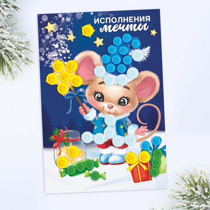 """Аппликация пуговками """"Исполнения мечты"""" Мышка + клейкая лента - фото 370375589"""
