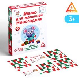 Настольная развивающая игра «Мемо для малышей. Новогодняя», 50 карт