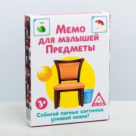 Настольная развивающая игра «Мемо для малышей. Предметы», 50 карт
