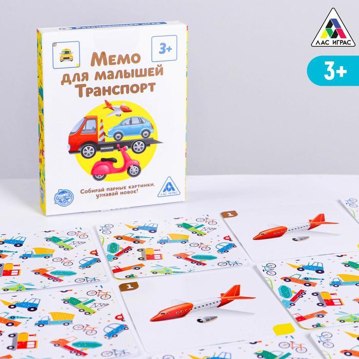 Настольная развивающая игра «Мемо для малышей. Транспорт», 50 карт