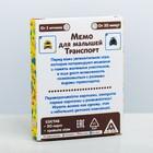 Настольная развивающая игра «Мемо для малышей. Транспорт», 50 карт - фото 105601992