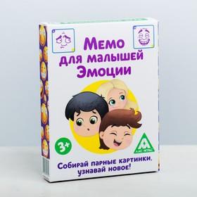 Настольная развивающая игра «Мемо для малышей. Эмоции», 50 карт
