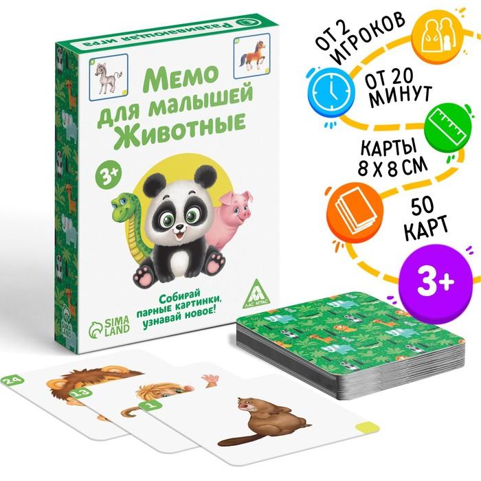 Настольная развивающая игра «Мемо для малышей. Животные», 50 карт - фото 1041102