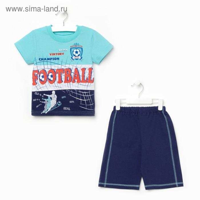 Комплект для мальчика, цвет синий/голубой, рост 116 см (60)