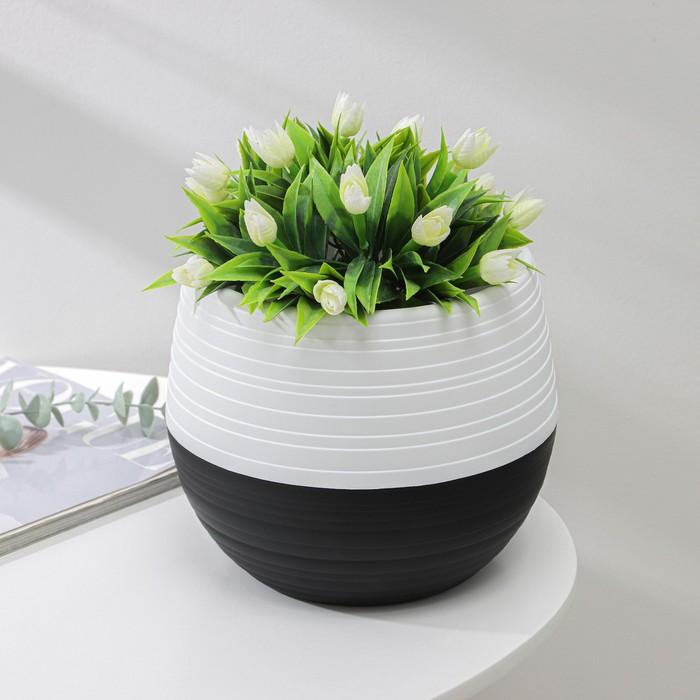 Кашпо «Дуэт», 2,5 л, цвет чёрно-белый