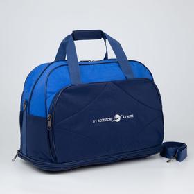 Сумка дорожная, отдел на молнии, с увеличением, наружный карман, с увеличением, длинный ремень, цвет синий