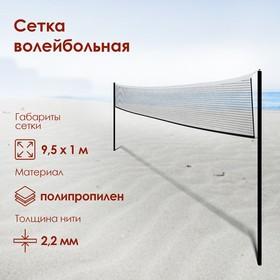 Сетка для волейбола 1 х 9,5 м, нить 2,2 мм, ячейки 100 х 100 мм, цвет белый
