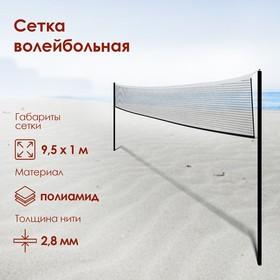 Сетка для волейбола 9,5 х 1 м, нить 2,8 мм, ячейки 100 х 100 мм, цвет белый