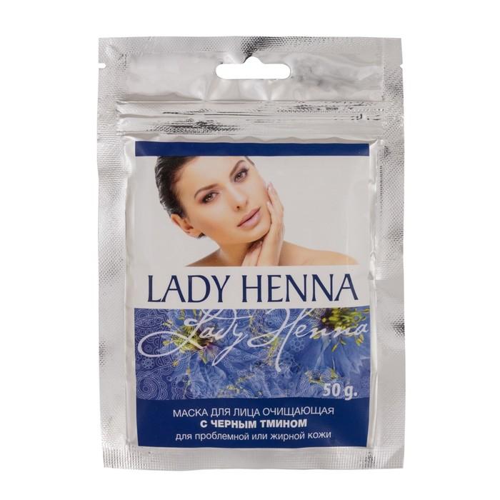 Маска для лица Lady Henna с чёрным тмином для проблемной или жирной кожи, 50 г.