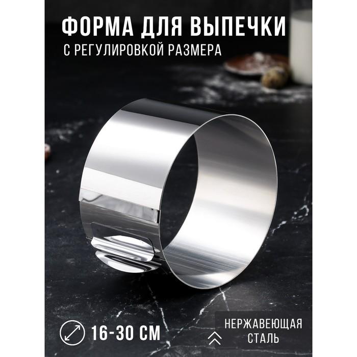 """Форма для выпечки и выкладки с регулировкой размера """"Круг"""", D-16-30, H-10 см"""