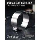 """Форма для выпечки и выкладки с регулировкой размера """"Круг"""", H-6,5 см, D-16-30 см - фото 308023138"""