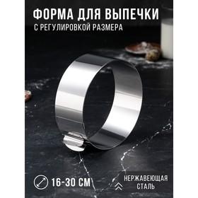 """Форма для выпечки и выкладки с регулировкой размера """"Круг"""", H-6,5 см, D-16-30 см"""
