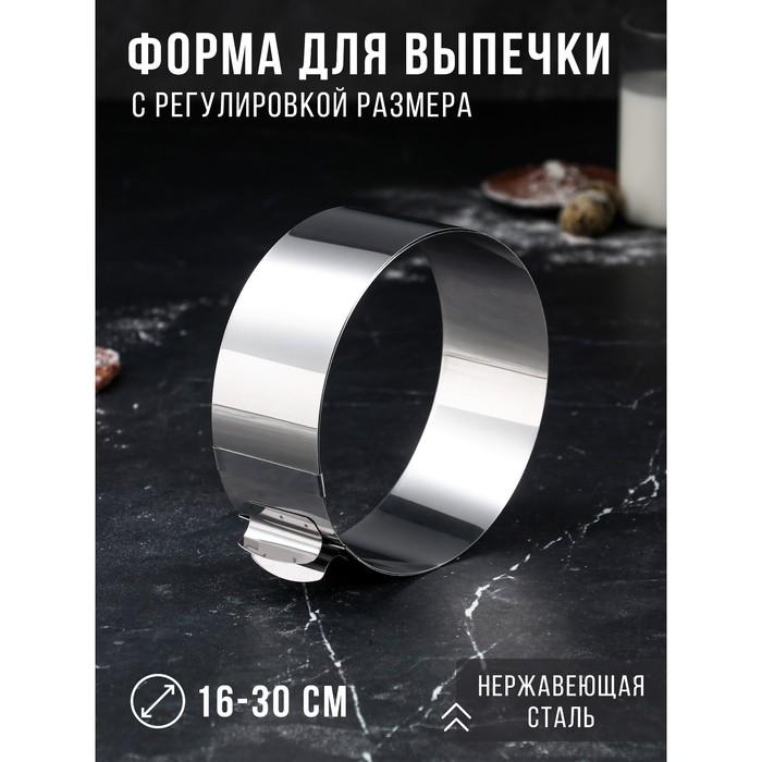 """Форма для выпечки и выкладки с регулировкой размера """"Круг"""", D-16-30, H-6,5 см"""