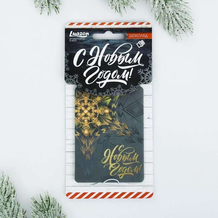 Ароматизатор для авто «С Новым годом», шоколад