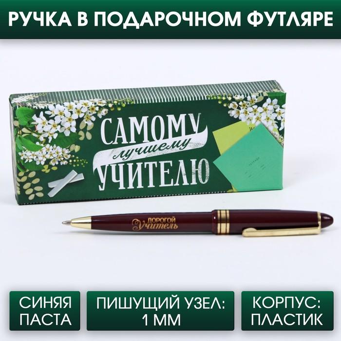 """Подарочная ручка """"Самому лучшему учителю"""""""