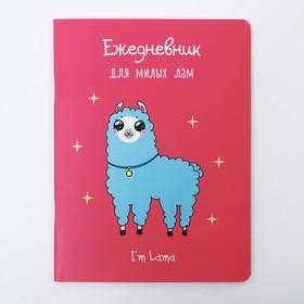 Ежедневник - перевертыш 'Для милых лам', 32 листа (комплект из 3 шт.)