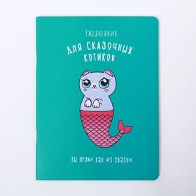 Ежедневник - перевертыш 'Для фантастических котиков', 32 листа (комплект из 3 шт.)
