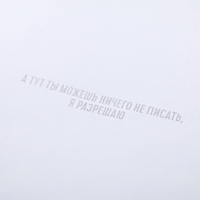 """Ежедневник - перевертыш """"Для тех, у кого лапки"""", 32 листа - фото 551451927"""