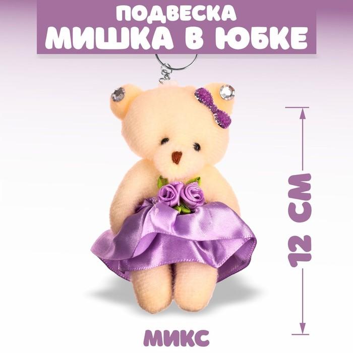 Мягкая игрушка-подвеска «Мишка в юбке с розой», цвет МИКС