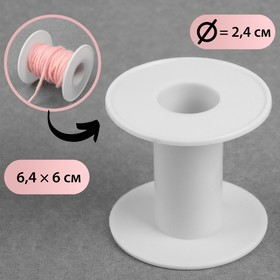 Бобина, 6,4 × 6 см, d = 2,4 см, цвет белый
