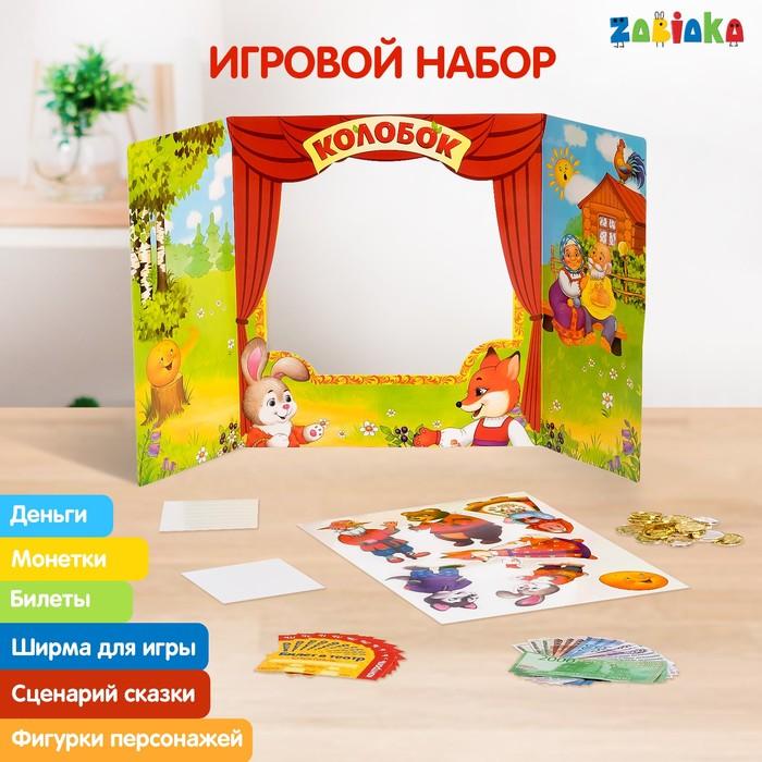 Игровой набор с деньгами «Играем в театр: Колобок»