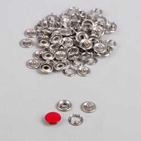 Кнопки рубашечные, закрытые, d = 9,5 мм, 100 шт, цвет красный