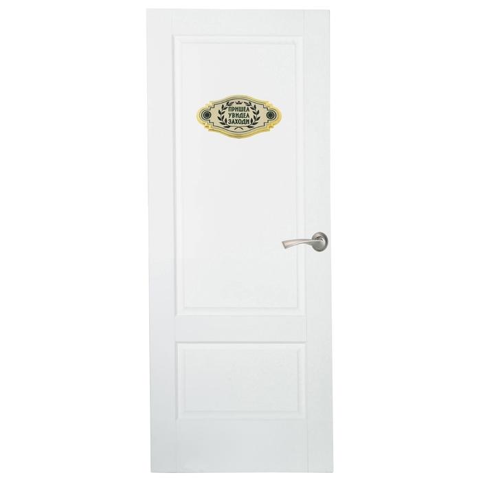 """Табличка на дверь """"Пришел, увидел, заходи"""""""