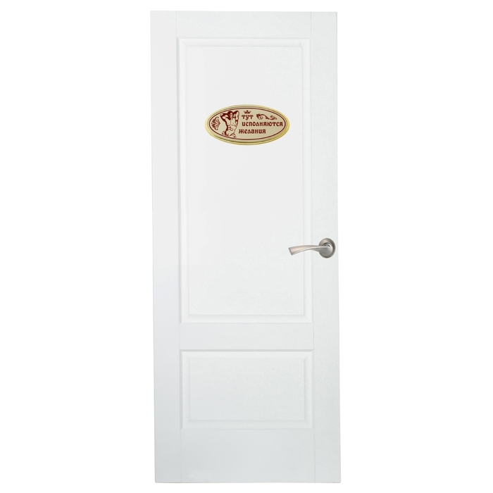 """Табличка на дверь """"Тут исполняются желания"""" с мужчиной, интим"""