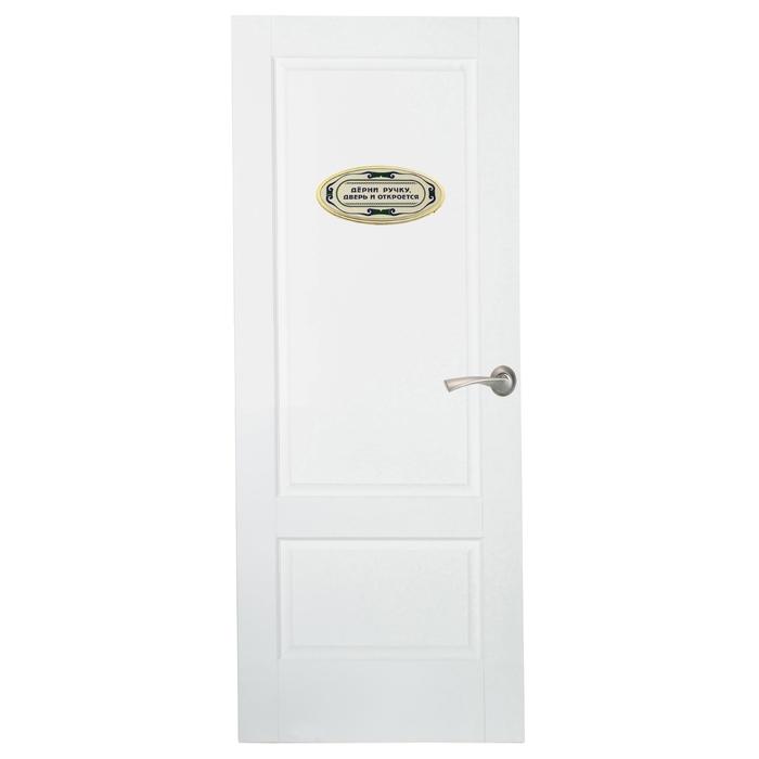 """Табличка на дверь """"Дерни ручку, дверь откроется"""""""