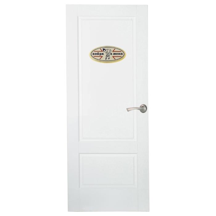 """Табличка на дверь """"Войди в меня"""""""
