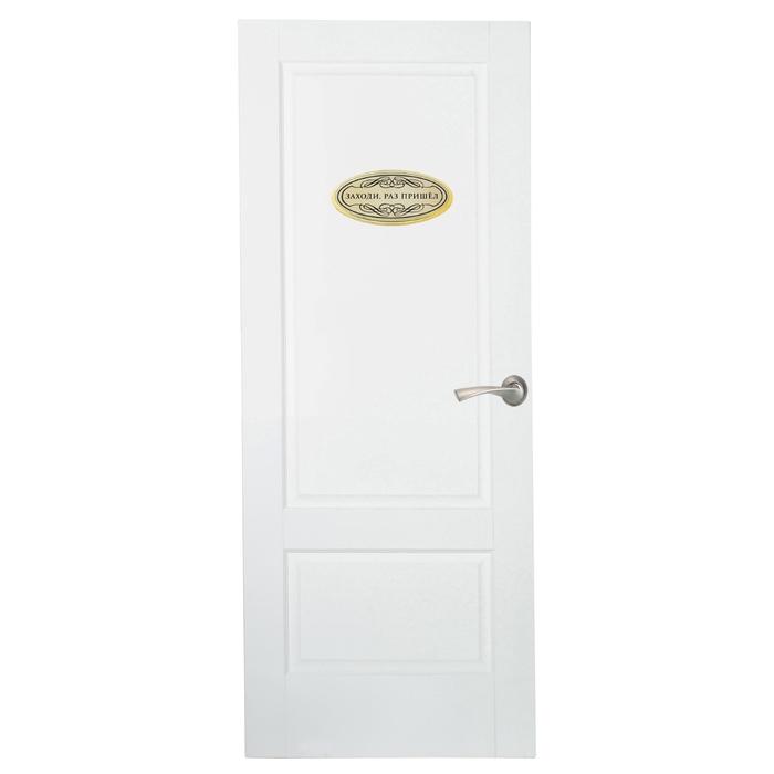 "Табличка на дверь ""Заходи, раз пришел"""