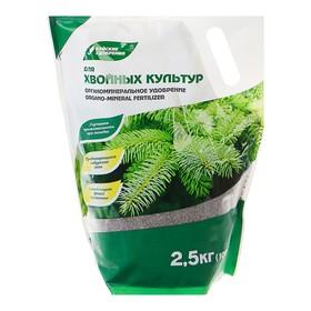 """Удобрение органоминеральное """"Хвойное"""", 2,5 кг"""