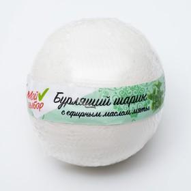 """Бурлящий шар """"Мой выбор"""" с Илецкой солью и с эфирным маслом мяты, 140 г"""