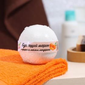 """Бурлящий шар """"Мой выбор"""" с Илецкой солью и с эфирными маслом мандарина,140 г"""