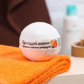 """Бурлящий шар """"Мой выбор"""" с Илецкой солью и с эфирными маслом грейпфрута, 140 г"""