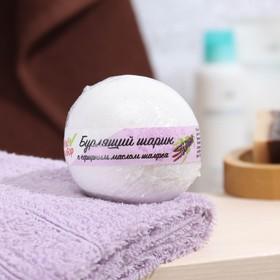 """Бурлящий шар """"Мой выбор"""" с Илецкой солью и с эфирными маслом шалфея, 140 г"""