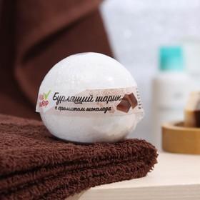 """Бурлящий шар """"Мой выбор"""" с Илецкой солью сладкий шоколад, 140 г"""