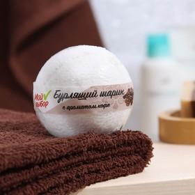 Бурлящий шар «Мой выбор», с Илецкой солью, кофе, 140 г