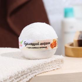 Бурлящий шар «Мой выбор», с Илецкой солью, печенье, 140 г