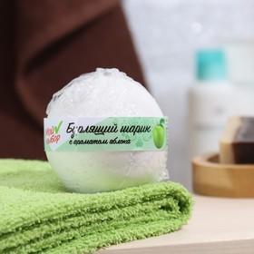 Бурлящий шар «Мой выбор», с Илецкой солью, яблоко, 140 г