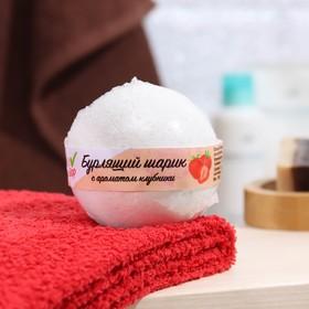 """Бурлящий шар """"Мой выбор"""" с Илецкой солью клубника 140 г"""