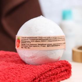 Бурлящий шар «Мой выбор», с Илецкой солью, клубника 140 г - фото 7459583