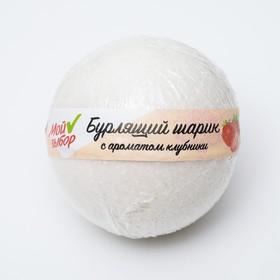 Бурлящий шар «Мой выбор», с Илецкой солью, клубника 140 г - фото 7459584