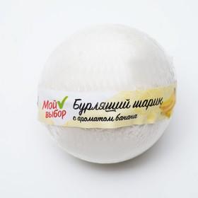 Бурлящий шар «Мой выбор», с Илецкой солью, банан, 140 г