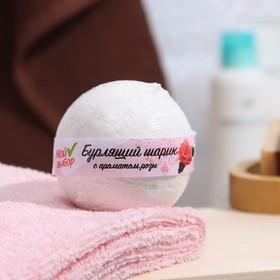 Бурлящий шар «Мой выбор», с Илецкой солью, роза, 140 г