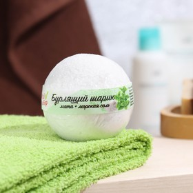Бурлящий шар «Мой выбор», с Илецкой солью, эфирным маслом мяты и добавлением морской соли, 140 г