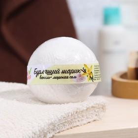 Бурлящий шар «Мой выбор», с Илецкой солью, эфирным маслом ванили и добавлением морской соли, 140 г